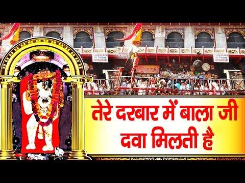 New Balaji Bhajan || Tere Darbar Main Balaji Dava Milti Hai || Shri Hanuman Bhajan # Ambey Bhakti