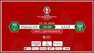 Кубок КР по футболу 2020 | Финал |