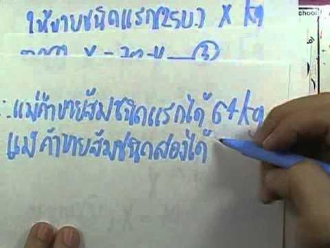 เลขกระทรวง พื้นฐาน ม.3 เล่ม1 : แบบฝึกหัด3.3 ข้อ09-13