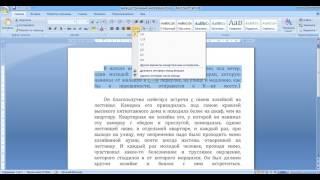 Изменение междустрочного интервала в Microsoft Word 2007