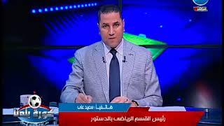 كورة بلدنا | مداخلة سعيد علي رئيس القسم الرياضي بالدستور