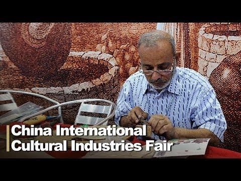 Live: China International Cultural Industries Fair CGTN带你逛第十四届国际文化产业博览交易会