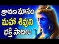 Lord Shiva Stotram   Telugu Devotional Songs   PicsarTV