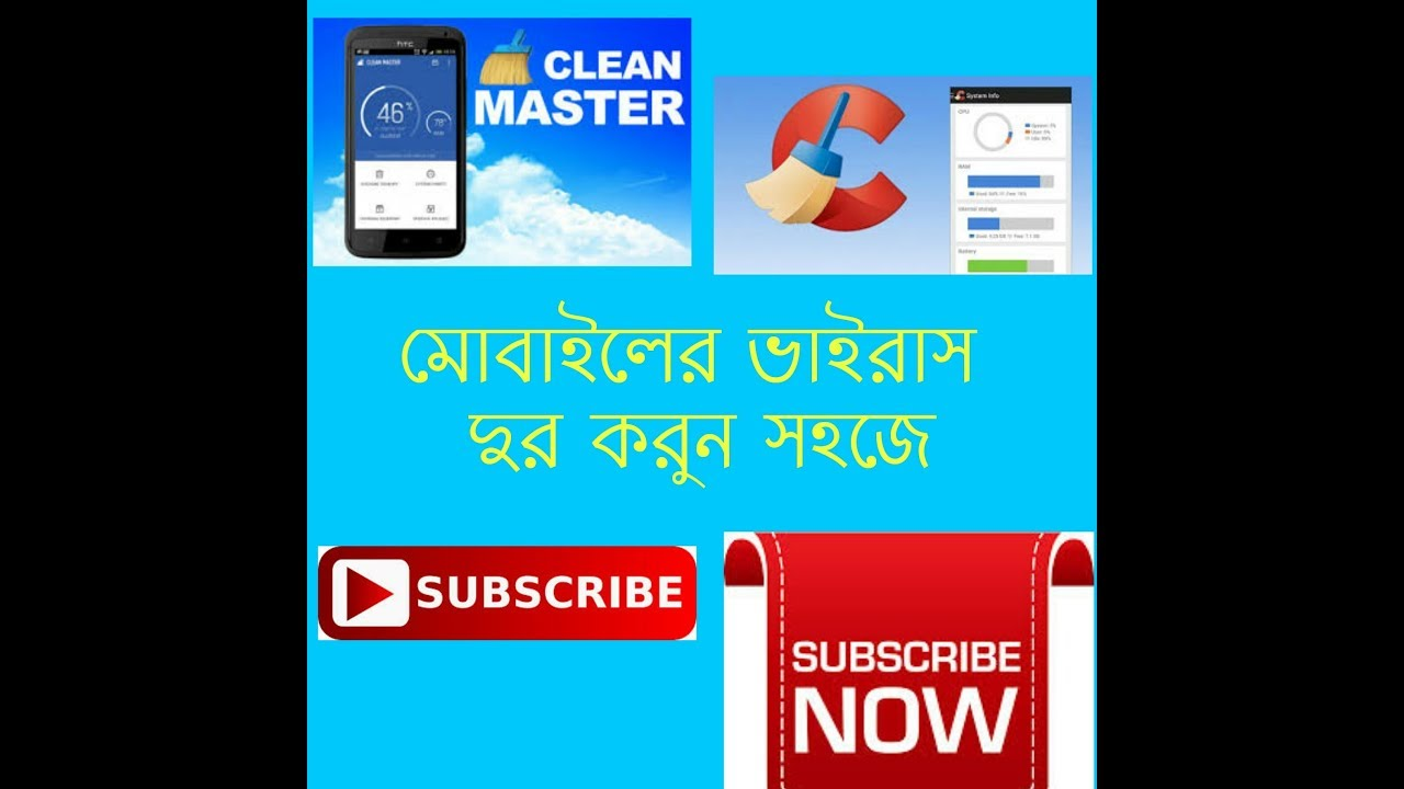 MOBILE CLEAN MASTER -SPACE CLEANER & ANTIVIRUS HOW TO CLEAN VIRUS MOBILE  BANGLA