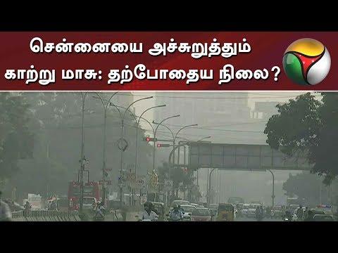 சென்னையை அச்சுறுத்தும் காற்று மாசு: தற்போதைய நிலை? | Chennai | Air Pollution