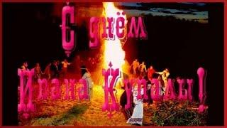 ♫ ♥ #Праздник Ивана Купала - 7 июля #Поздравление на #ИванаКупала ♫ ♥
