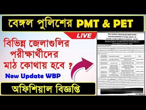 পশ্চিমবঙ্গ পুলিশের PMT & PET Date  WB Police Constable PMT Notice 04/2019/WBPRB #wbp