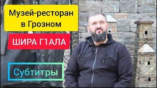 ШИРА Г1АЛА Старый город СУБТИТРЫ