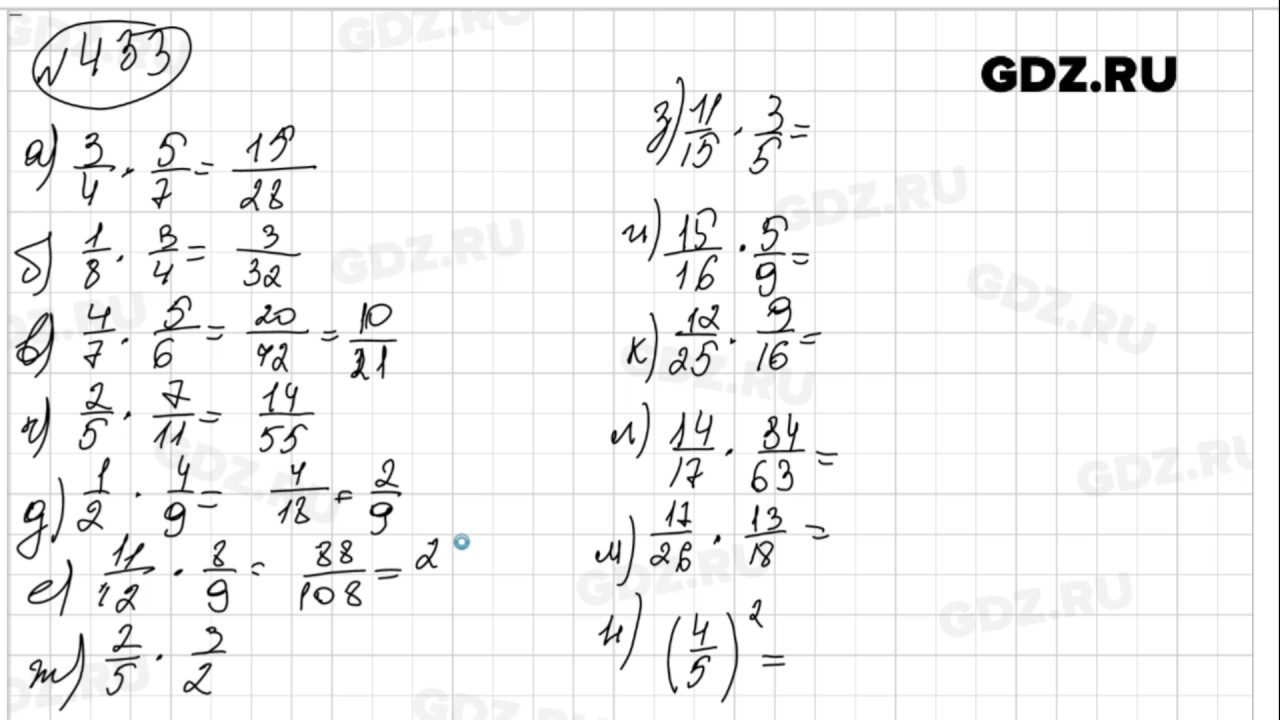 Алгебра 6 класс горецкий