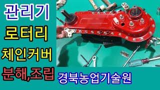 관리기로터리날체인커버분해조립교육실제상황 경북농업기술원