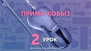 Прима-кобыз. Урок №2. Посадка, струны, ноты
