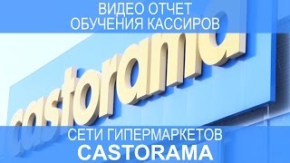 Видео отчет обучения кассиров сети гипермаркетов