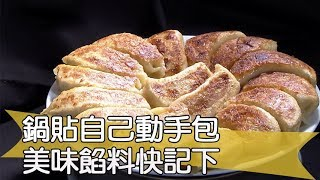 【料理美食王精華版】鍋貼自己動手包 美味餡料快記下