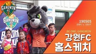 20190505 강원FC 인천전 홈경기 스케치