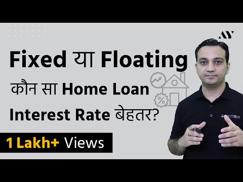 Lowest Home Loan Interest Rates - Fixed vs Floating