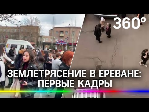 Первые кадры из Еревана: землетрясение 5 баллов, жители высыпали на улицы