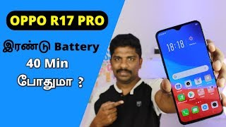 Oppo R17 Pro Unboxing & Hands-On Review Tamil - SuperVOOC, Triple Cameras