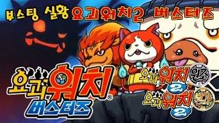 요괴워치2 원조 본가 (3DS) [부스팅TV] - 요괴워치2 버스터즈 각 포지션별 플레이 (Yo-kai Watch 2)