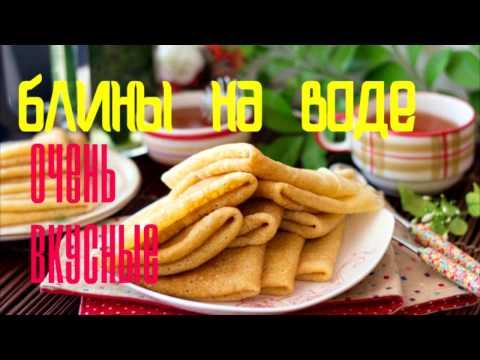 Рецепт Ооооочень вкусные БЛИНЫ на ВОДЕ СЕКРЕТЫ МЯГКИХ блинчиков - пошаговый рецепт