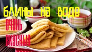 Ооооочень вкусные БЛИНЫ на ВОДЕ! СЕКРЕТЫ МЯГКИХ блинчиков - пошаговый рецепт