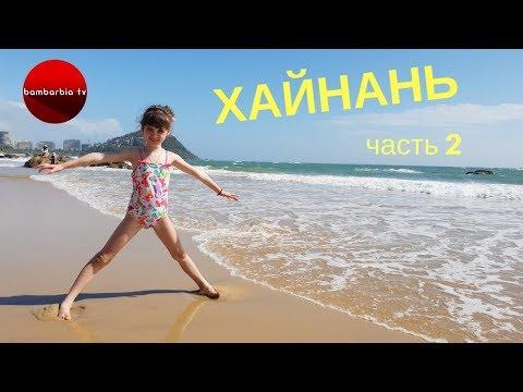 Остров Хайнань, КИТАЙ: ОТЗЫВЫ - отель, пляжи, питание, заблокированные сервисы Гугл