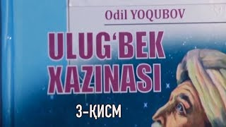 """Улуғбек хазинаси"" 3-қисм. Аудио китоб    ""Ulug'bek xazinasi"" 3-qism Audio kitob"