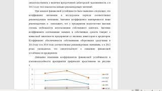 Дипломная работа по управлению персоналом - diplomade.ru