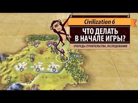 Как лучше начинать партию в Civilization 6? Гайд и руководство по началу игры