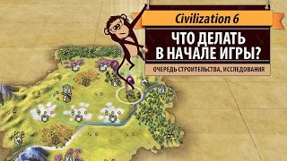 Как лучше начинать партию в Civilization 6 Гайд и руководство по началу игры