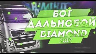 бОТ ДАЛЬНОБОЙЩИК DIAMOND RP  2019  ДАЙМОНД РП БОТ СЛИВ!