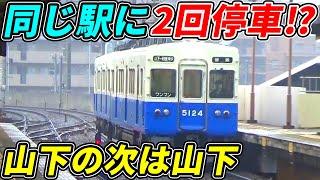 【衝撃】同じ駅に2連続で停車する謎の列車が面白すぎる!