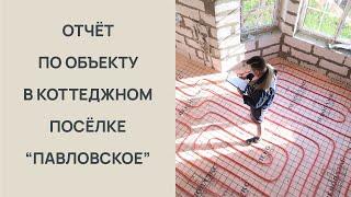 """Отчёт по объекту в СНТ """"Павловское"""": отопление, водоснабжение, канализация, электроснабжение."""