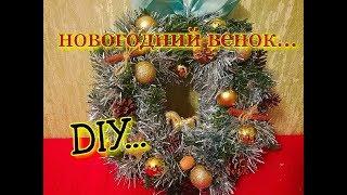 DIY: Новогодний венок своими руками!!! (создайте праздник с детьми)