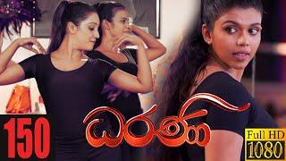 Dharani   Episode 150 12th April 2021 Thumbnail