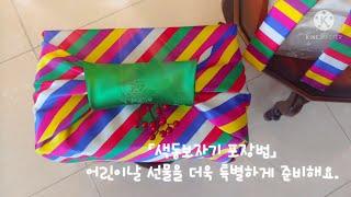 「색동 1」어린이날 선물포장/색동 보자기 선물포장법 /…