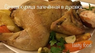 Как Вкусно Запечь Курицу в Духовке! Запеченная Курица!