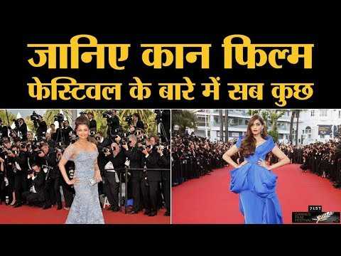 क्या है Cannes Film Festival, जिसका हर साल India में शोर मचता है | France