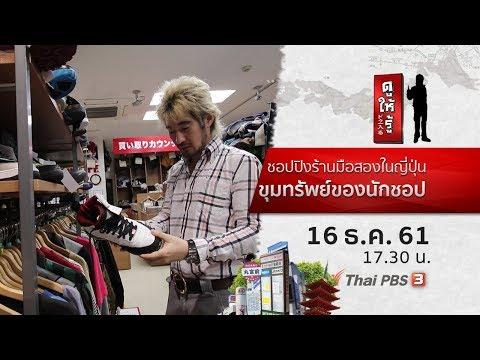 ชอปปิงร้านมือสองในญี่ปุ่น ขุมทรัพย์ของนักชอป : ดูให้รู้ (16 ธ.ค.61) thumbnail