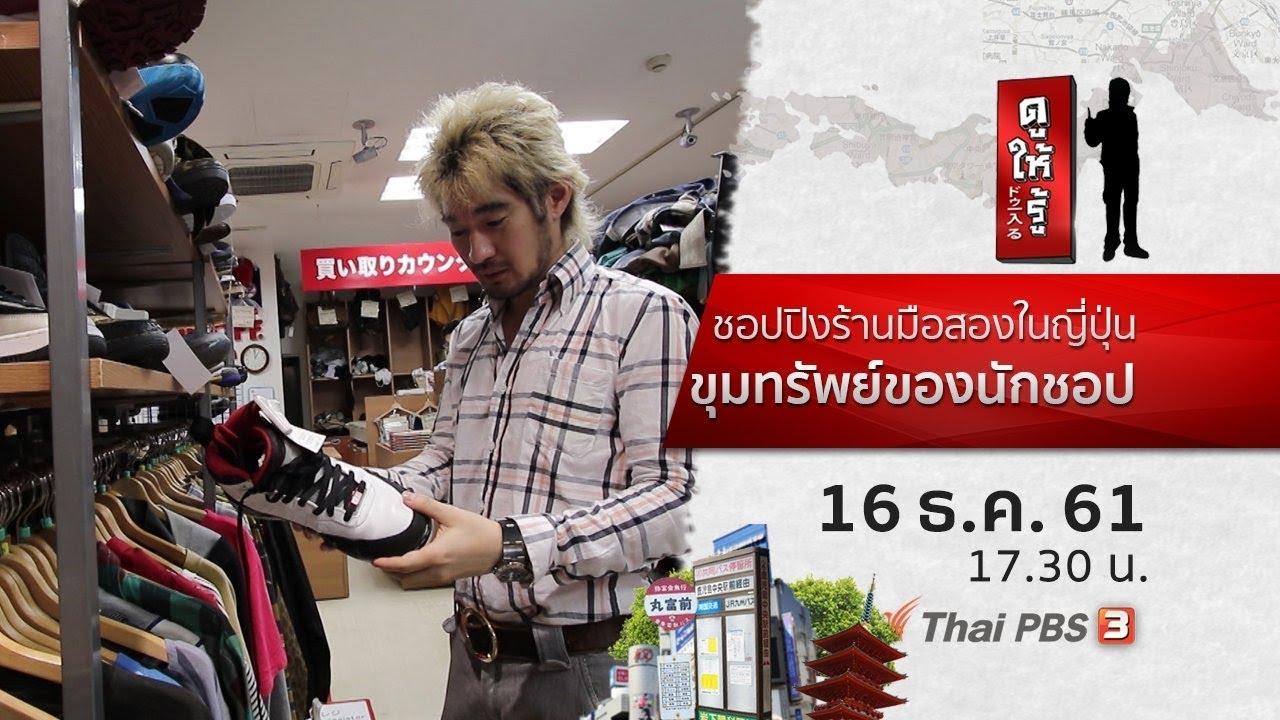 ชอปปิงร้านมือสองในญี่ปุ่น ขุมทรัพย์ของนักชอป : ดูให้รู้ Dohiru (16 ธ.ค.61)