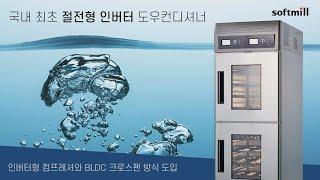 (주)대흥소프트밀 NE…