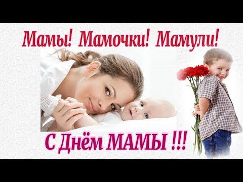 Красивое тёплое видео поздравление  С Днём Матери!!! Красивая песня для Мамы!