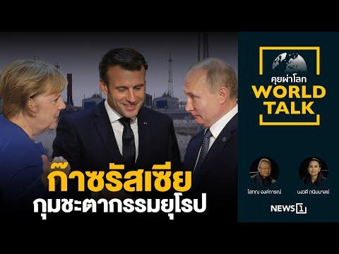 ก๊าซรัสเซียกุมชะตากรรมยุโรป : [คุยผ่าโลก World talk]