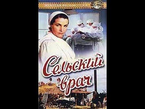 Сельский врач (1951) фильм смотреть онлайн