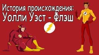 Уолли Уэст. История происхождения / Flash