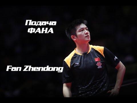 Подача Фана. Fan Zhendong №1 ITTF