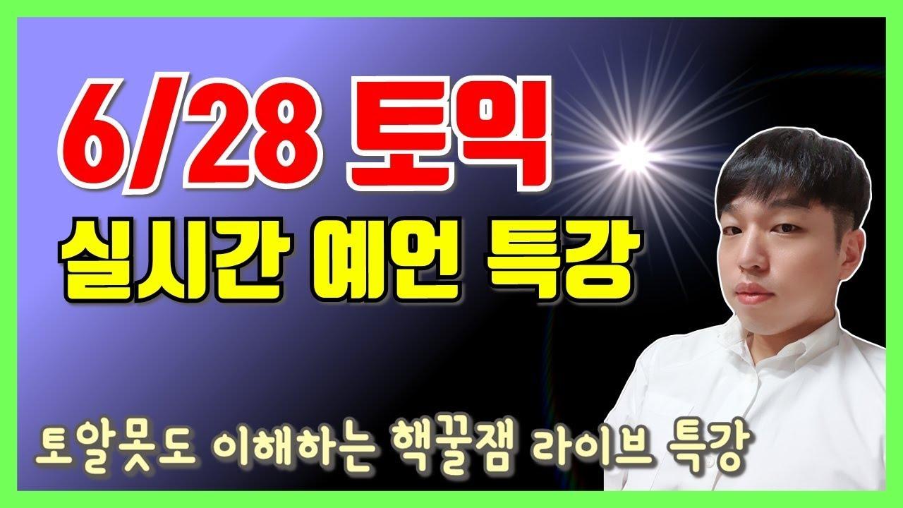 [6월 28일 예상문제 라이브 특강] 시험 전 필수 점검 리스트 잡아 드림