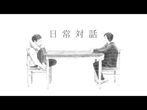 映画予告-映画『日常対話』予告編