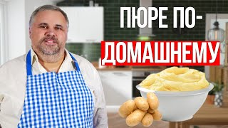 Картофельное пюре Рецепт простой Очень вкусно и легко готовить