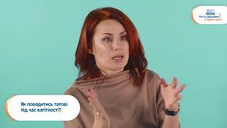Что делать мужчине во время беременности женщины Перинатальный психолог Клуб Nestlé Baby Me