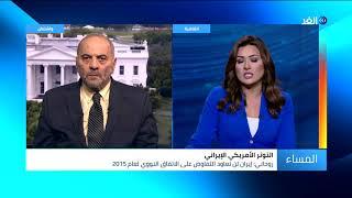 محلل: العقوبات الأمريكية الأخيرة استفزت إيران والتصعيد المتبادل بينهما إلى طريق مسدود
